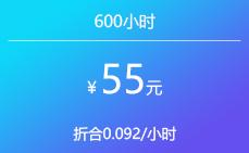 600小时