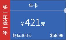 春节海外年卡